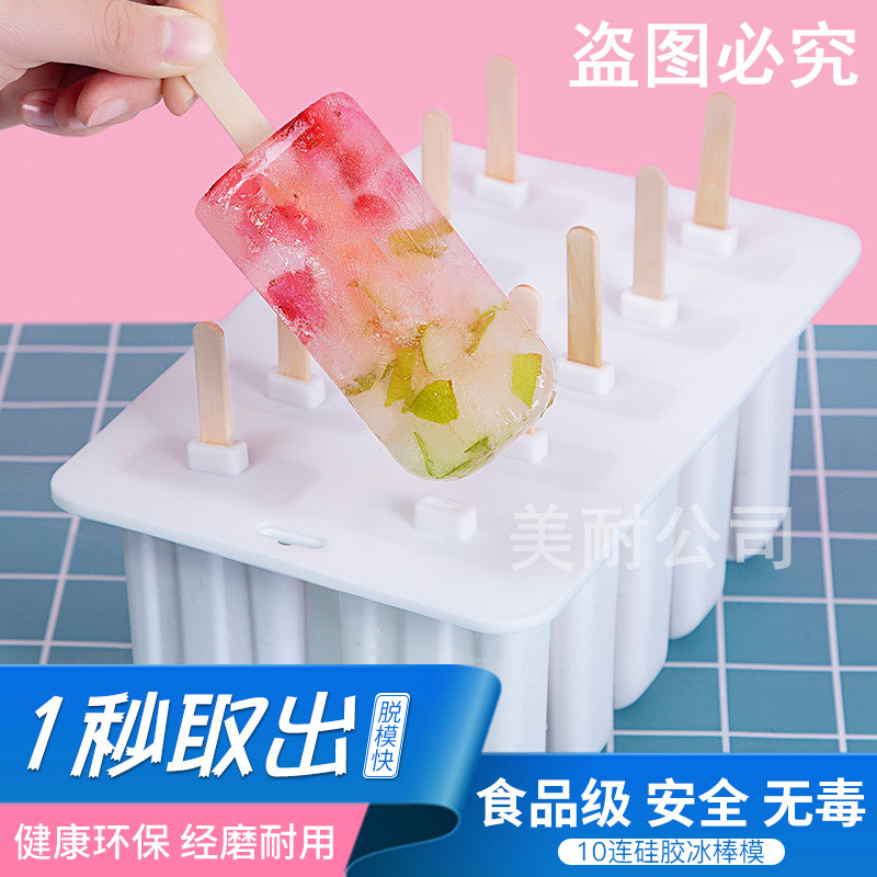 雪糕模具硅胶冰块冰淇淋家用自制冰棒冰糕可爱卡通冰棍儿童食品级