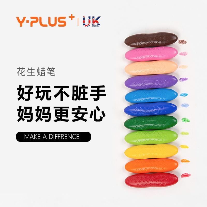英国YPLUS 儿童花生蜡笔安全无毒水溶性画笔12/24色绘画幼儿园油画棒宝宝腊笔不脏手可水洗儿童创意文具玩具
