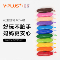 UK YPLUS children peanut crayon safe non-toxic water-soluble Brush 12 24 color painting kindergarten oil stick children wax pen dirty hands washable children creative stationery toys