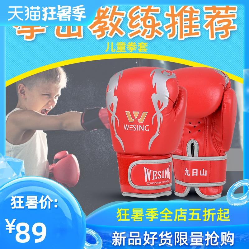 Груши и перчатки для детского бокса Артикул 542727148028