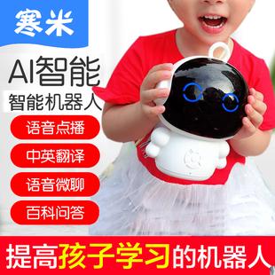 寒米儿童智能机器人玩具语音智能对话高科技人工陪伴家庭教育家学习故事早教机品牌
