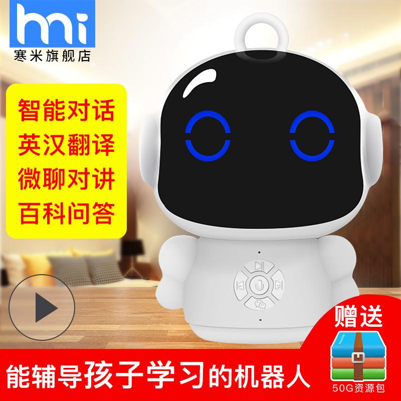 机器人玩具智能对话儿童早教机wifi语音高科技陪伴家庭教育学习机故事男女孩