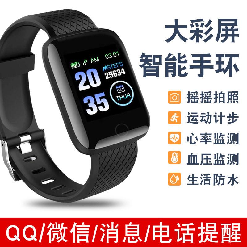 智能心率血压监测手环运动苹果手表