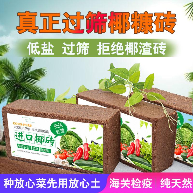 椰砖椰土椰糠土通用型种花种菜营养土兰花土多肉进口有机种植土