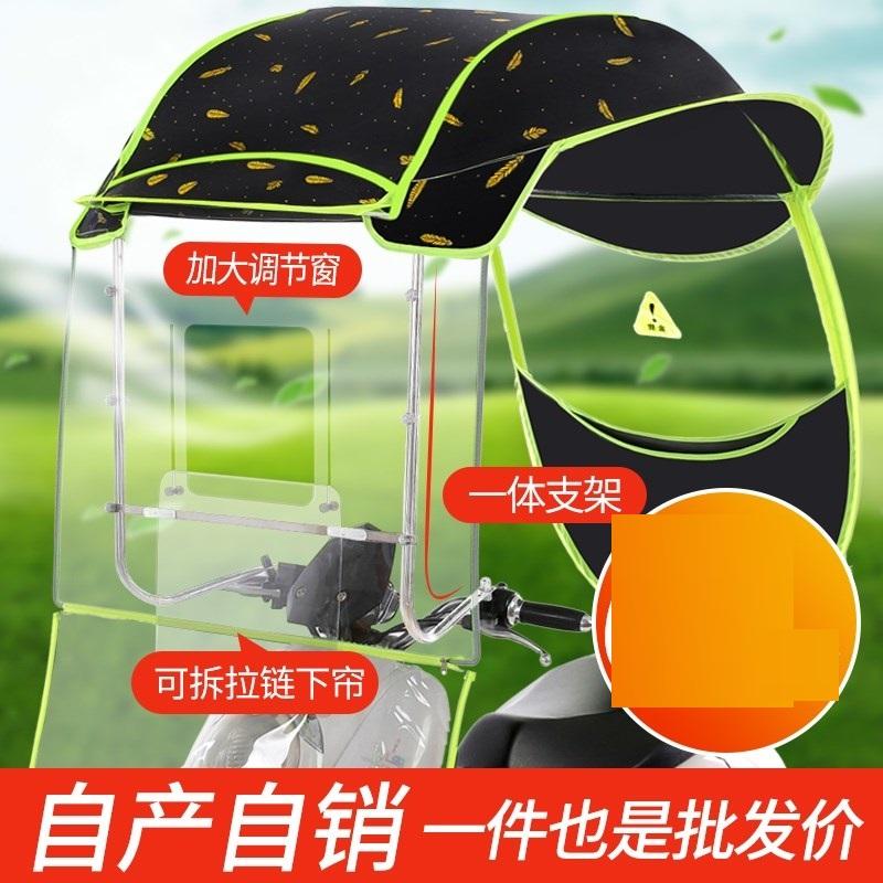 2019新款电动电瓶车雨棚蓬防雨防晒遮阳伞挡风罩夏季挡雨棚限2000张券