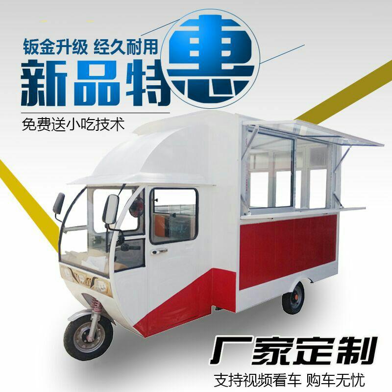 Закусочная многофункциональная столовая машина мобильная электрическая трехколесная корзина для покупок коляска киосков жареная мобильная корзина для завтрака