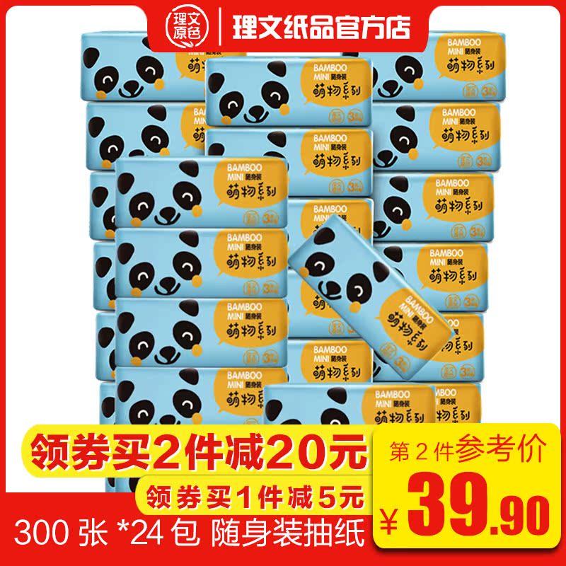 理文本色抽纸婴儿专用纸巾竹纤维纸巾原浆餐巾纸宝宝面巾整箱24包