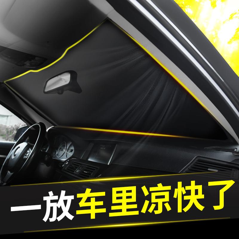 汽车用防晒隔热遮阳挡遮光帘挡阳板车内前挡风玻璃神器档罩车窗布