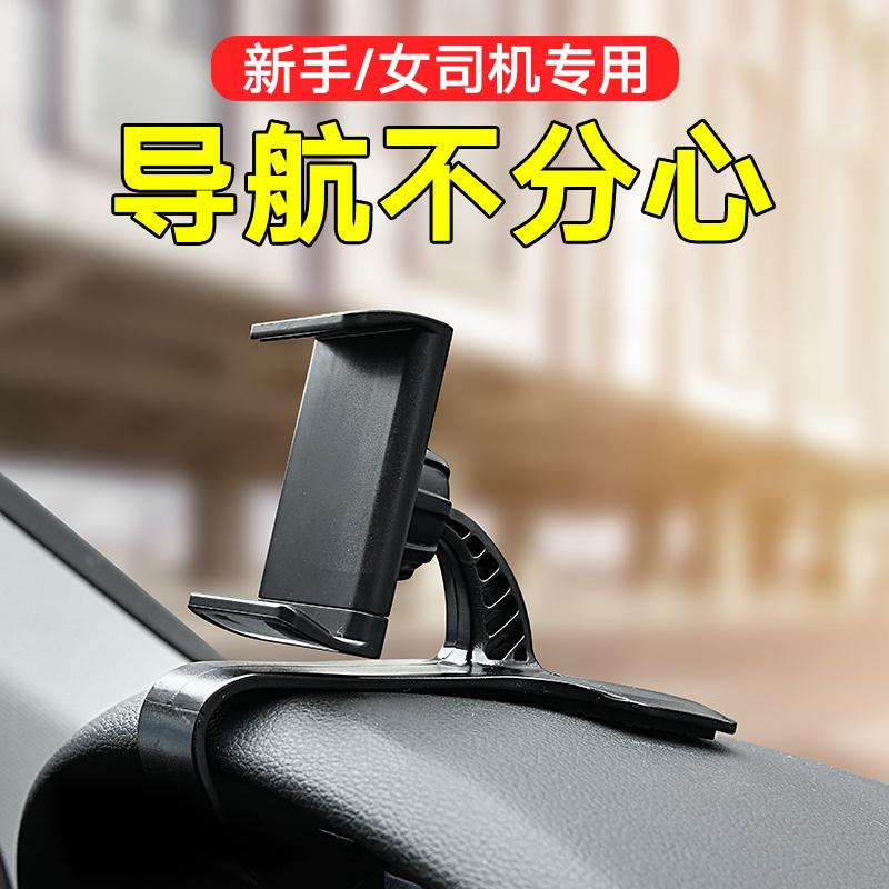 汽车车载手机车支架卡扣式仪表台导航夹子车内用支撑架hud中控台