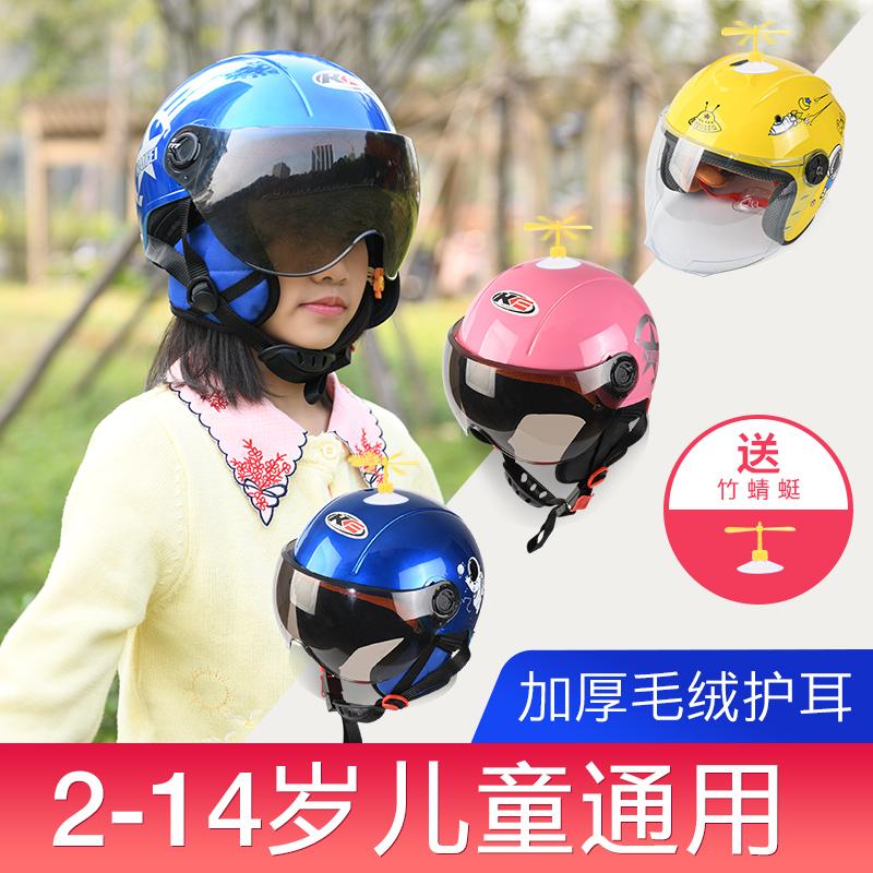 儿童电动车摩托车头盔男女孩小孩宝宝安全帽冬季保暖四季通用全盔