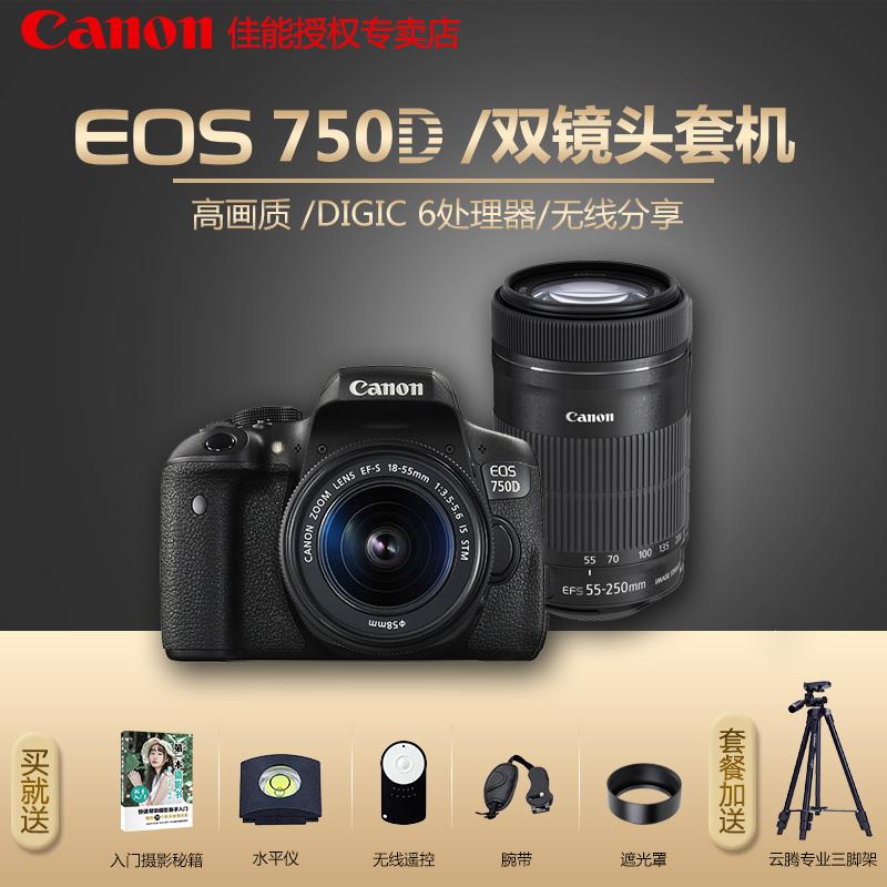 Canon/佳能 EOS 750D 双镜头单反套机 18-55mm/55-250mm