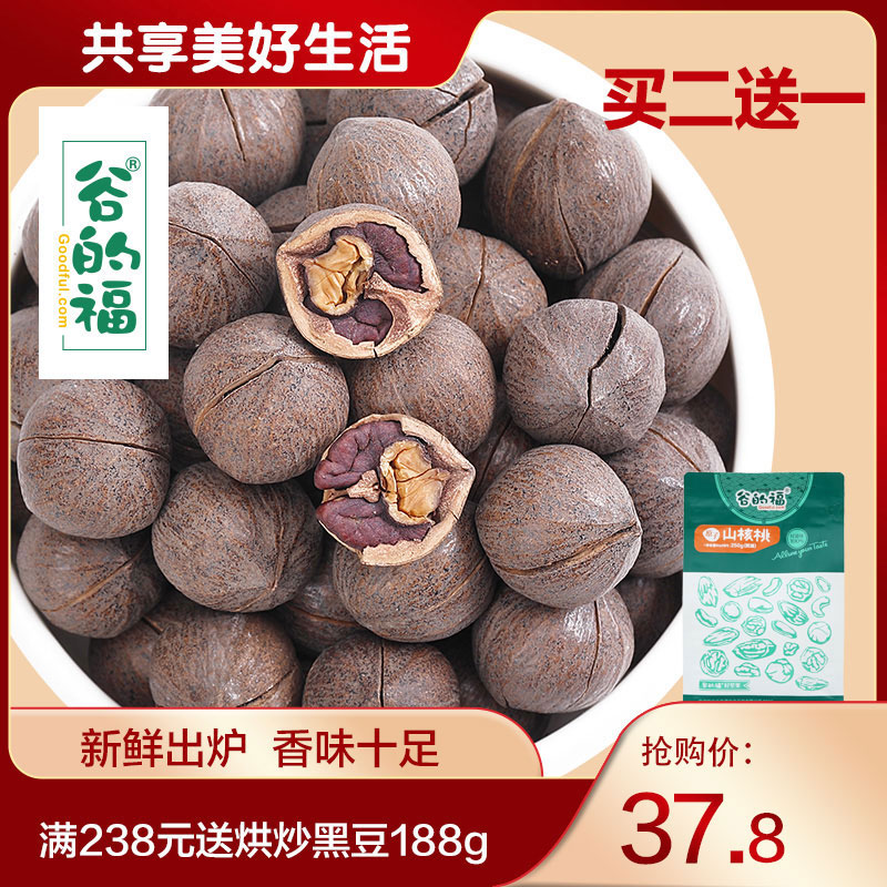 Buy 2 get 1 free for new products nuts fried Linan Hickory