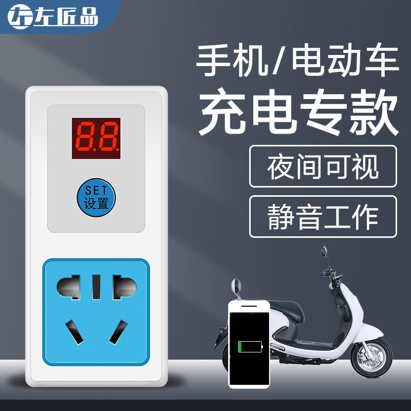 电动电瓶车手机充电电子倒计时插座