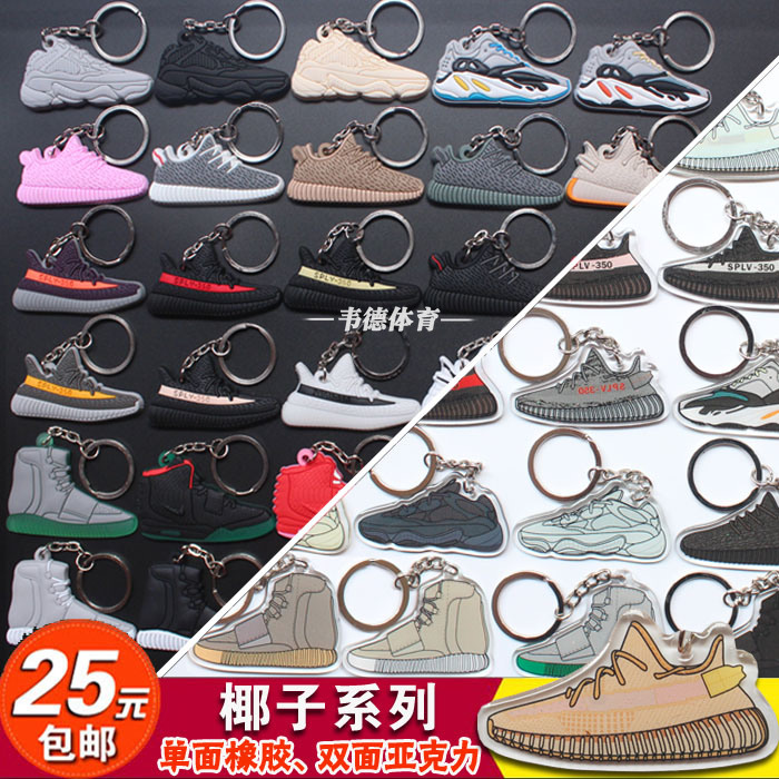 Popular high top 750 key chain shoes model hanging parts low top 350 key chain acrylic basketball shoes key ring hanging
