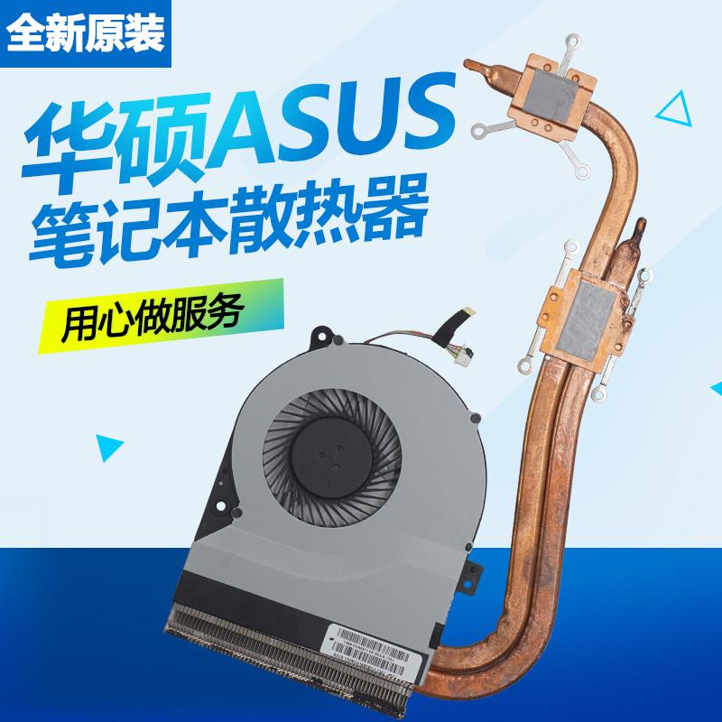 ASUS华硕 S56风扇 S56CA S56CM S56C K56C R505C散热片 散热器,可领取5元天猫优惠券