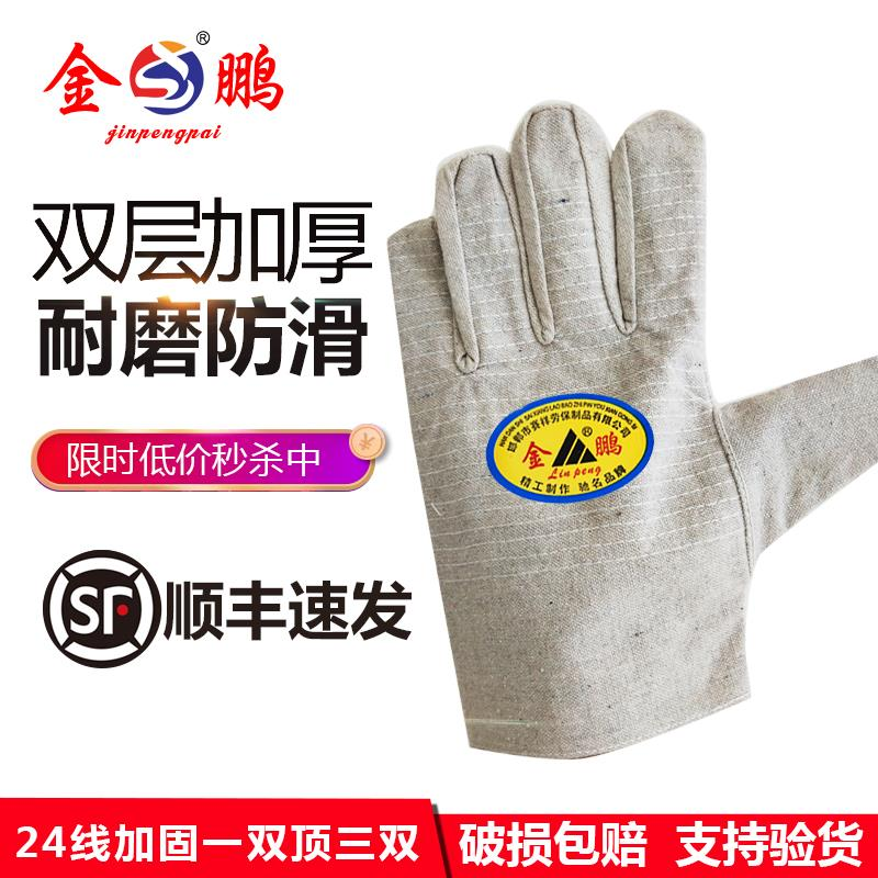 Manufacturers quality guarantee double layer full lining white armor 24 line canvas gloves machine repair welder labor protection wear resistance thickening