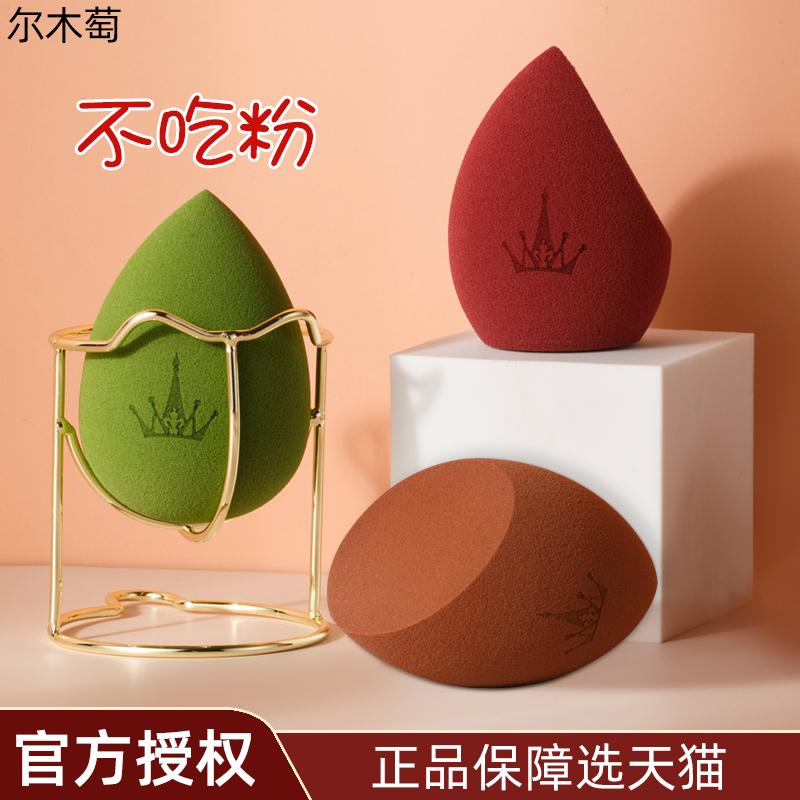 尔木萄美妆蛋不吃粉葡海绵化妆蛋