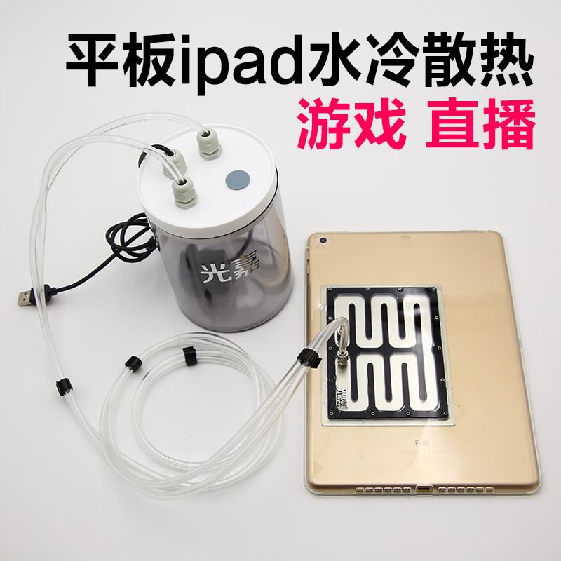 ipad苹果平板电脑水冷式散热器液冷主播新手机降温吃鸡不求人同款