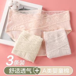 领3元券购买孕妇纯棉孕晚期中期早期低腰内裤