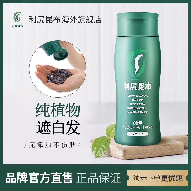 日本利尻昆布染发膏剂 200g黑色纯植物天然无刺激遮白发在家染发