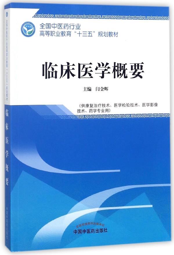 临床医学概要(供康复治疗技术医学检验技术医学影像技术药学