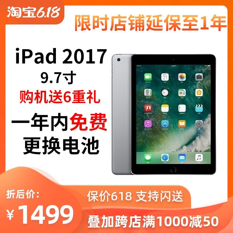 闲鱼优品 二手2017ipad 99新 原装二手 9.7寸 ipad2017 插卡 WIFI