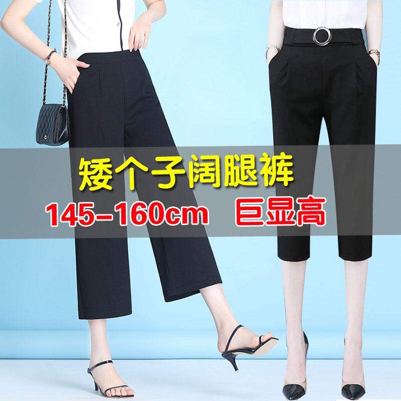 Short wide leg pants womens high waist elastic Capris womens small size 150cm loose drop feeling summer height 145