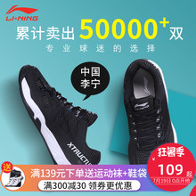 Li Ning Badminton Shoes Male Professional Men's and Women's Training Shoes