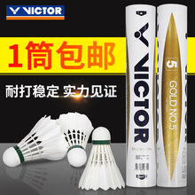 VICTOR Victory Badminton 12 Equipped with Professional Competition Level 3/5/9 Training Durable Badminton Golden Yellow 5