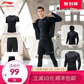 李宁健身服运动套装男 跑步速干篮球衣服紧身衣长袖训练房五件套