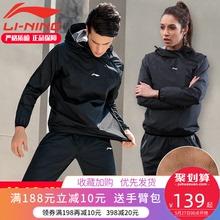 李宁暴汗爆汗服男女健身套装发热减体肥衣跑步运动发汗燃脂服大码