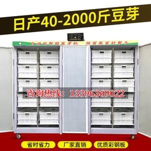 大型商用全自动豆芽菜机器斤豆芽机