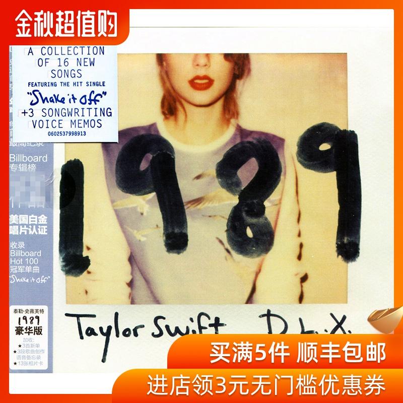 限100000张券正版TaylorSwift泰勒斯威夫特1989专辑CD明信片海报拍立得豪华版