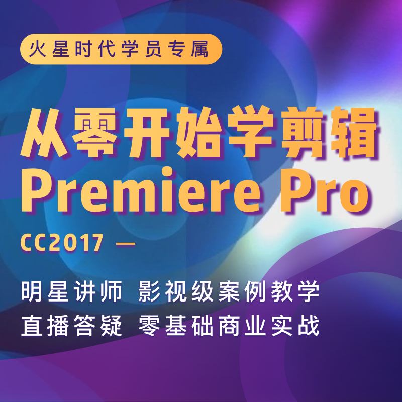 PR CC2017 影视剪辑后期 premiere零基础入门到高级中文视频教程