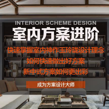 室内设计进阶课程新中式欧式现代