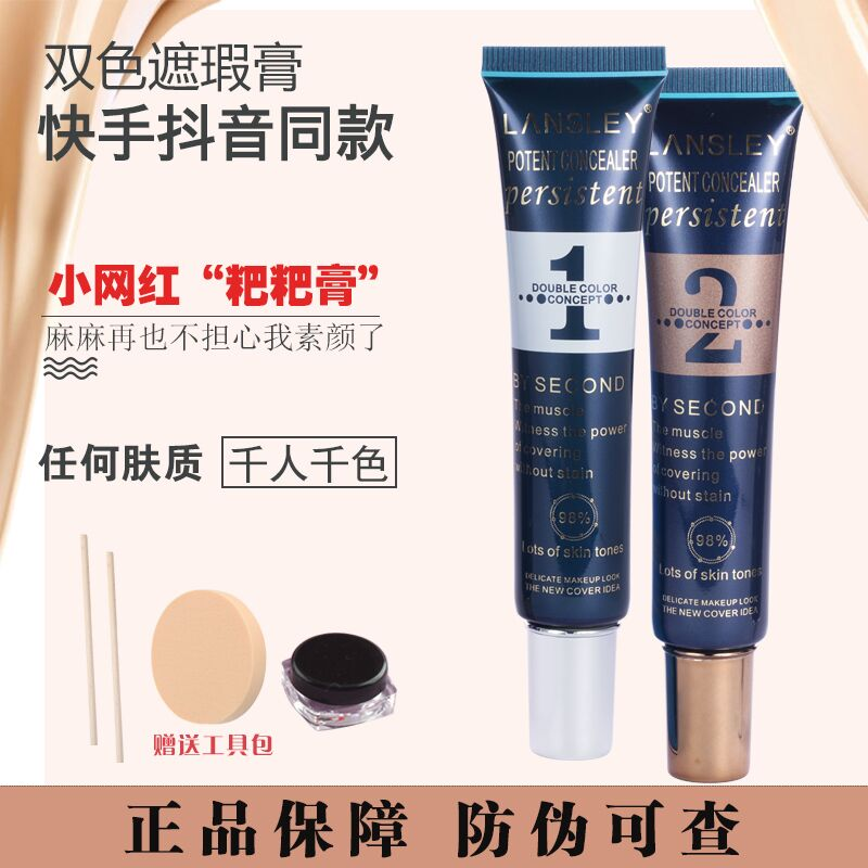 Double color Concealer BB cream, double tube Concealer liquid fast hand, same spot mark, Carter net red Kwai cake, waterproof lotus.