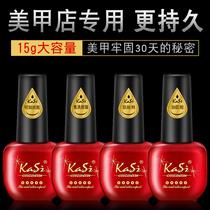 卡丝Kasi美甲专用指甲油胶牢固磨砂钢化封层底胶持久超亮加固套装