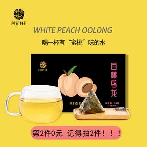 茗花有主白桃乌龙茶日本冷泡蜜桃乌龙茶包三角茶包桃干水果味早茶