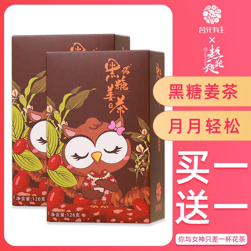买1送1 黑糖姜茶茗花有主桂圆红枣茶玫瑰茶红糖姜茶