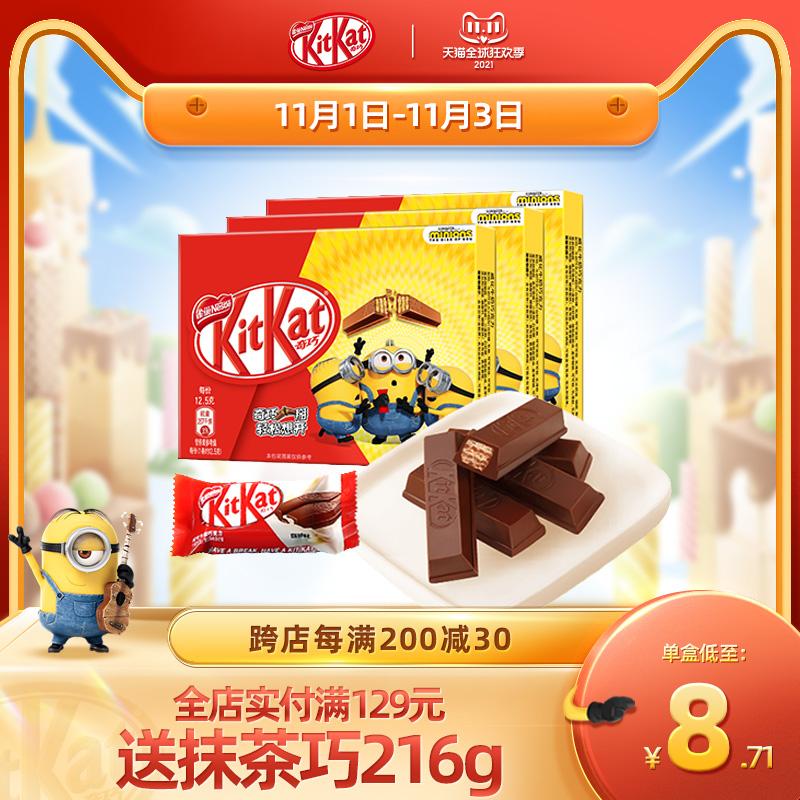 KitKat雀巢奇巧黑巧克力小黄人IP 零食小吃办公室食品36gx3盒