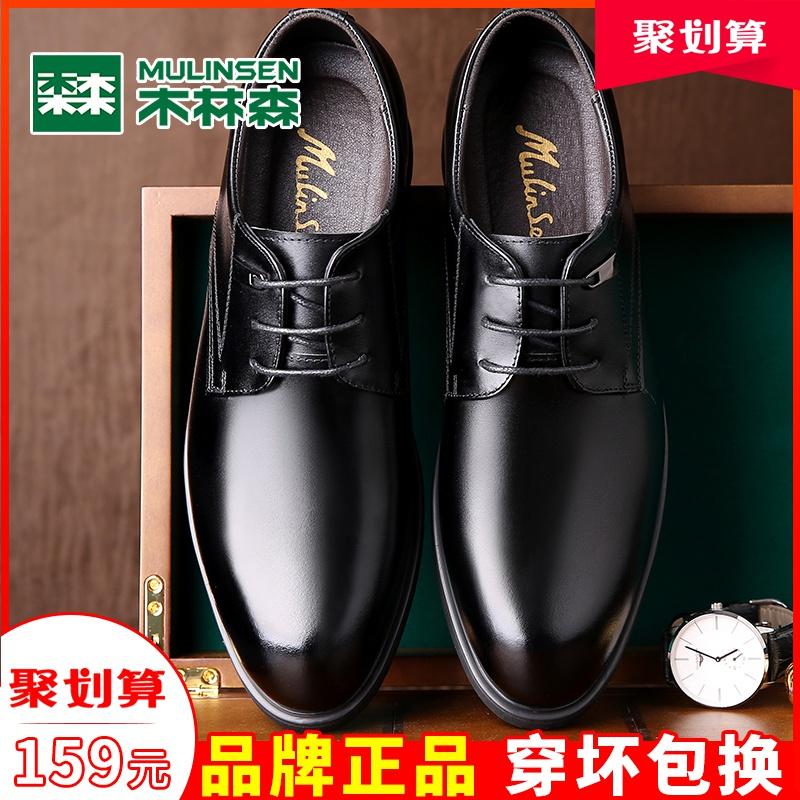 木林森男鞋春季韓版真皮商務男士皮鞋黑色休閑英倫正裝內增高鞋子