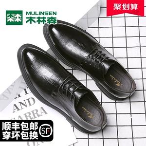 木林森男鞋商务正装英伦潮流商务休闲真皮增高鞋子韩版黑色皮鞋男