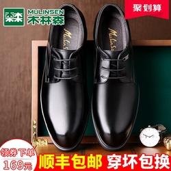 木林森男鞋秋季透气韩版真皮商务男士皮鞋休闲英伦正装内增高鞋子