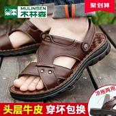 木林森涼鞋男士真皮2020夏季新款休閑沙灘男鞋兩用外穿爸爸涼拖鞋