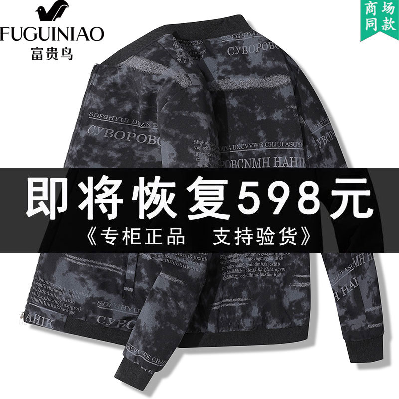 Fuguiniao mens spring and autumn coat fat man fat man camouflage printed jacket mens extra large mens wear