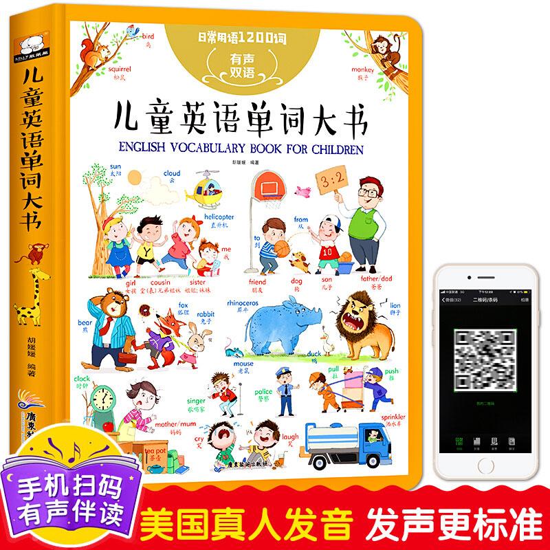儿童英语单词大书日常用语1200词 宝宝学英语幼儿英语中英双语启蒙训练有声读物 儿童小学生一年级二三年级英文绘本幼儿园初级教材