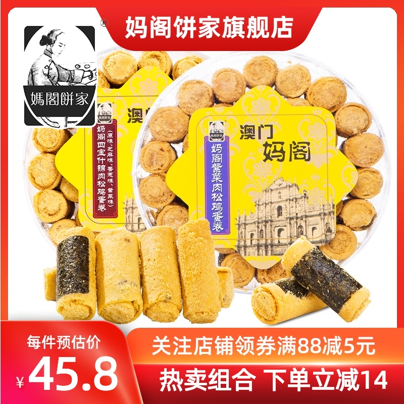 Macao mage seaweed sandwich minced egg roll crispy snack biscuits leisure food breakfast snack two boxes