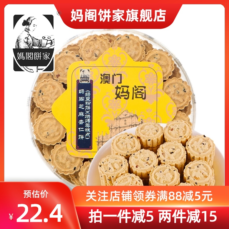 Macao handmade cake mage Cake Family almond cake mung bean cake biscuit specialty handletter snack