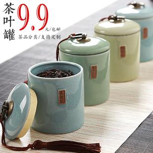 弘博臻品密封茶叶罐陶瓷茶盒茶仓旅行储物罐普洱罐存茶罐特价茶具图片