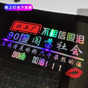 北上廣不相信眼淚車貼汽車創意反光個性文字車身定制抖音車貼貼紙